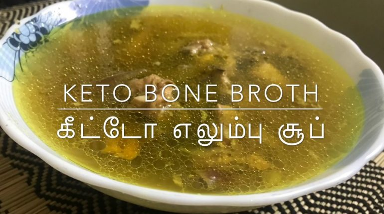 bone broth recipe in tamil with English subtitles/Leto/paleo