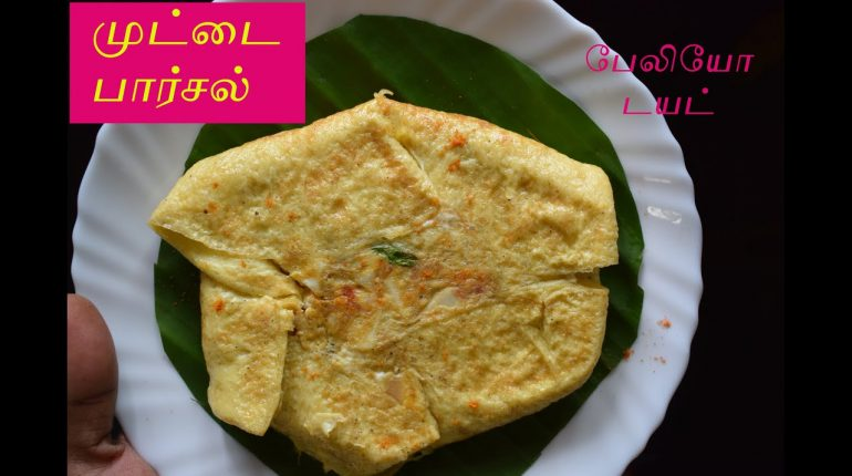 முட்டை பார்சல் | Paleo diet recipe | Egg Parcel recipe in tamil |Egg recipes in tamil with subtitles
